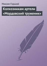 <b>Максим Горький</b> книга <b>Колхозникам артели</b> «Мордовский ...