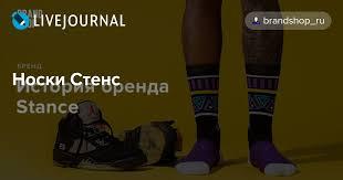 <b>Носки</b> Стенс: brandshop_ru — LiveJournal