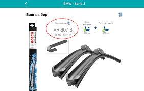 <b>Щетки стеклоочистителя Bosch</b> Aerotwin, Twin, <b>Eco</b> подбор по ...