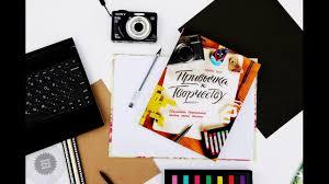 <b>Привычка к творчеству</b>. Твайла Тарп Глава 1. (аудиокнига ...