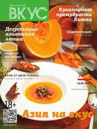 Вкус by DESIGN-ER - issuu