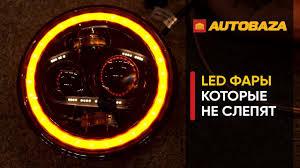 Линзованная <b>LED фара</b> с четкой СТГ БЕЛАВТО BOL0160 ...