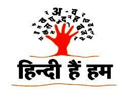 hindi hindu hindustan