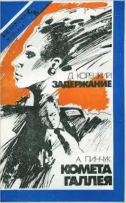 <b>корецкий д а</b> атомный поезд на cd диске   shkolnie-lesnichestva.ru