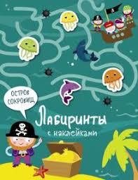 """Книга: """"Лабиринты с <b>наклейками</b>. <b>Остров сокровищ</b>"""". Купить книгу ..."""