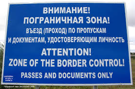 Risultati immagini per пограничная зона