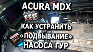Устранение шума насоса ГУР для Acura MDX - YouTube