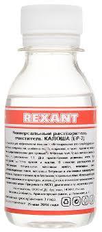 """<b>Растворитель</b>-<b>очиститель универсальный</b> """"<b>Rexant</b>"""" калоша, 100 ..."""