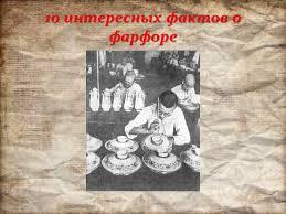 10 интересных фактов о фарфоре - Антиквариат.ру