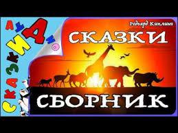 Сказки СБОРНИК. <b>Р</b>. <b>Киплинг</b> - АудиоСказка - YouTube