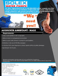 accounts assistant male job vacancy in sri lanka ability to work in a computerized environment ability to work under pressure multitask meet deadlines proficiency in the use of ms