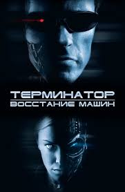 Фильм <b>Терминатор 3</b>: <b>Восстание машин</b> (2003) смотреть онлайн ...