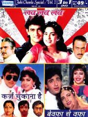 Image result for film (karz chukana hai)(1991)