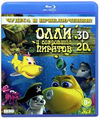 Олли и <b>сокровища</b> пиратов 3D и <b>2D</b> (Blu-ray) — купить в ...