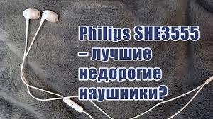 <b>Philips SHE3555</b> лучшие недорогие <b>наушники</b>? - YouTube