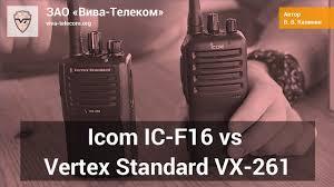 Icom IC-F16 против Vertex Standard <b>VX</b>-<b>261</b> - YouTube