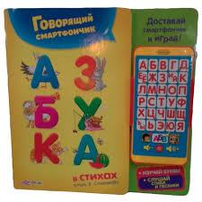 Интерактивная <b>развивающая игрушка Азбукварик</b> Го... — купить ...