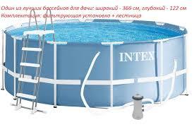 <b>INTEX</b> Санкт-Петербург — официальный сайт-магазин