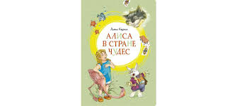 Купить <b>книгу</b> «Алиса в <b>Стране чудес</b>», Льюис Кэрролл ...
