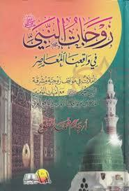 Image result for ازواج النبي محمد