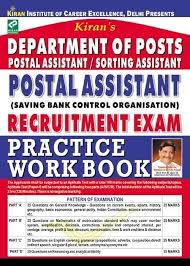 previous year solved question papers of postal sorting assistant exam | postal assistant solved question papers | how to prepare for postal assistant postal sorting assistant exams|