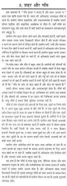 essay on city life vs village life in hindi