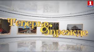 <b>Теперь и прежде</b> | Первый крымский развлекательный ...