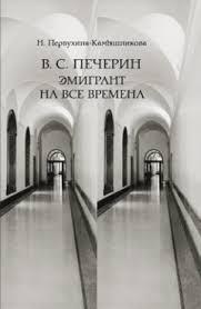 В. С. <b>Печерин</b>: Эмигрант <b>на</b> все времена скачать книгу автора ...