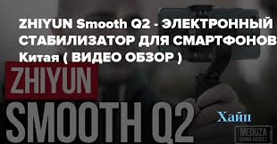 <b>ZHIYUN Smooth Q2</b> - ЭЛЕКТРОННЫЙ СТАБИЛИЗАТОР ДЛЯ ...