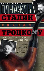 <b>Однажды Сталин</b> сказал Троцкому, или Кто такие конные ...