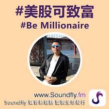 美股可致富 be millionaire