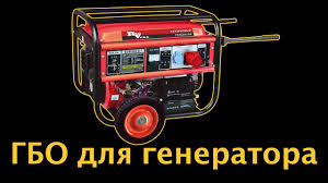 ГБО для бензогенератора - YouTube