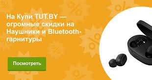 Купить наушники и Bluetooth-гарнитуры онлайн в Гомеле на ...