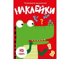<b>Детские наклейки Стрекоза</b>: каталог, цены, продажа с доставкой ...