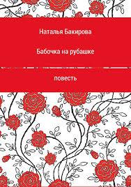 <b>Наталья Викторовна Бакирова</b>, Книга <b>Бабочка</b> на рубашке ...