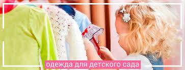 Мини-Макси <b>детская одежда</b> в розницу! Интернет-магазин
