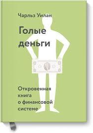 """Книга """"<b>Голые деньги</b>. Откровенная книга о финансовой системе ..."""