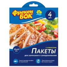 Фольга, бумага, <b>пакеты Фрекен БОК</b> — купить на Яндекс.Маркете