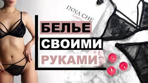 НИЖНЕЕ БЕЛЬЕ СВОИМИ РУКАМИ | INNA CHE Lingerie - YouTube