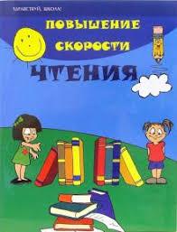 """Книга: """"Повышение скорости чтения"""" - Зотов, Зотова. Купить ..."""