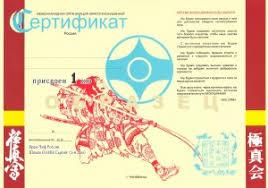 Сертификаты   Федерация каратэ Киокушинкай Южного Урала