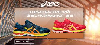 <b>Asics</b> купить с доставкой по выгодной цене в интернет-магазине ...
