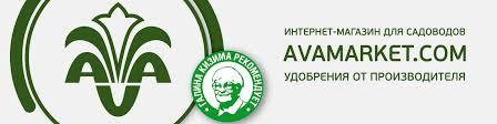 Интернет-магазин avamarket.com | <b>Удобрения AVA</b> | ВКонтакте