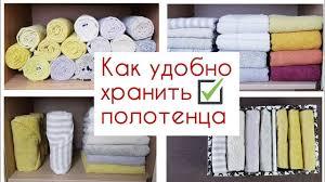 Как сложить <b>полотенца</b> КРАСИВО, КОМПАКТНО, УДОБНО ...