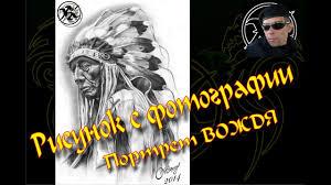 Рисунок <b>с фотографии</b>. <b>Портрет</b> индейского <b>ВОЖДЯ</b>. Карандаш ...