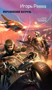 Марсианский <b>патруль</b> - <b>Игорь Ревва</b>