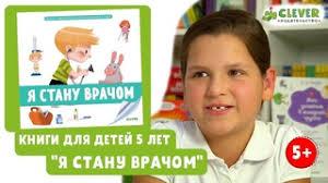 Видеозаписи Детские книги <b>Clever</b>   ВКонтакте