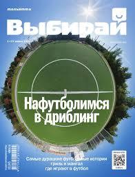 Выбирай №10 (144) на 1–15 июня 2012 года by Медиа-группа ...