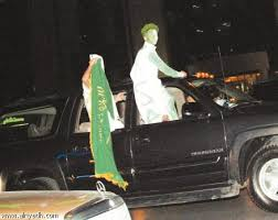 رقص شباب سعودي اليوم الوطني