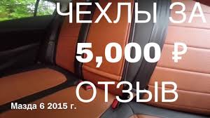 Что такое <b>чехлы</b> за 5,000 рублей? Отзыв владельца! - YouTube
